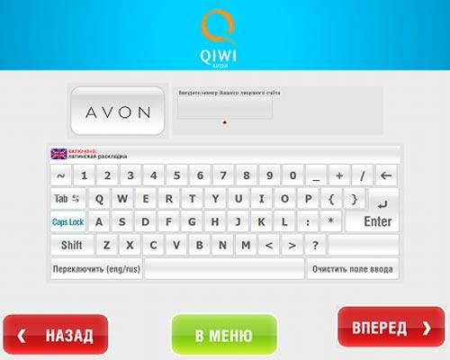 qiwi5.jpg